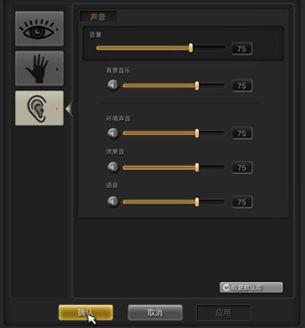 4.第三类为音效设置,可对游戏背景音乐,游戏内语音效等进行音量设置。