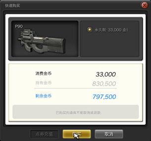 """2.点击""""购买"""",会弹出确认框,可观察该武器的购买状态,以及购买后还剩余的金币数量等,再次确认之后即可完成购买。"""