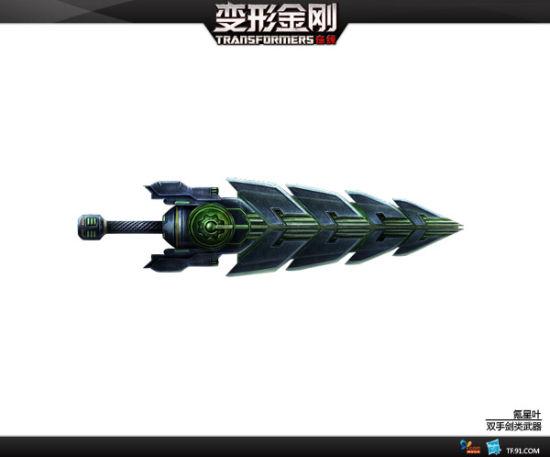 《变形金刚在线》双手剑类武器-氟星叶