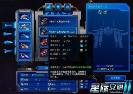 舰船武器配备自由