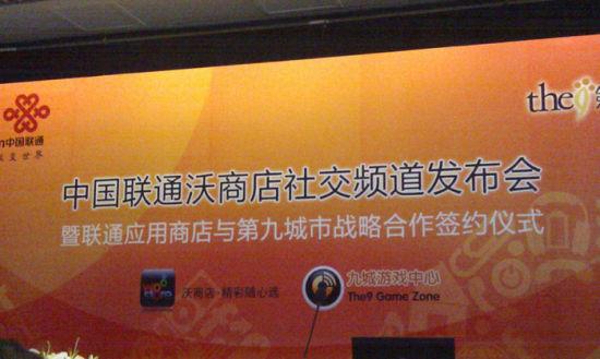 九城与中国联通战略合作发布会
