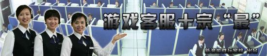 "GM大揭秘:游戏客服的十宗""最"""