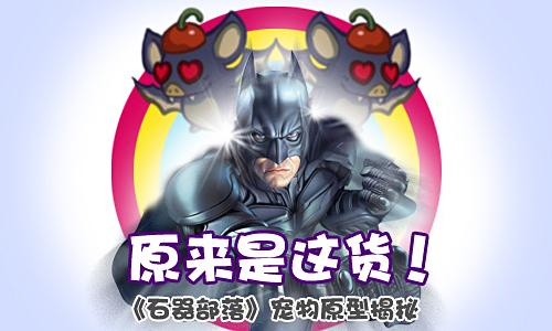 果汁蝙蝠VS蝙蝠侠