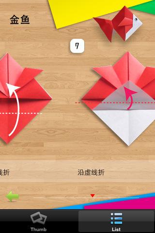 折纸金鱼的步骤图解