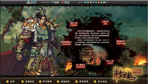 游戏特色介绍页面