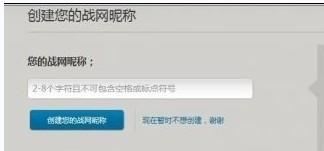 国服战网上发现暗黑3测试的相关页面 国服战网上发现暗黑3测试的相关页面
