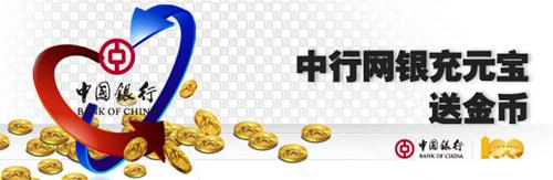 中行网银充元宝 送金币