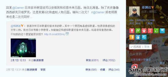 郑渊洁表示很喜欢初音未来