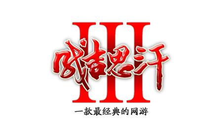 《成吉思汗3》第六版LOGO(3月8日发布)