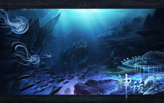 《神话2》海底世界原画曝光