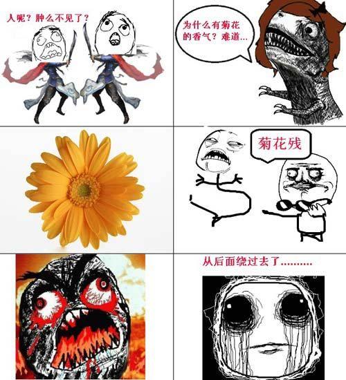 《御龙决》漫画暴走菊花图片可爱萌头像搞笑女生大全头像的娃哀悼1被捅的玩家图片