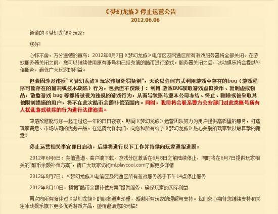 《梦幻龙族》官方停运公告