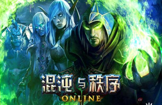 混沌与秩序被称作手游版的魔兽世界