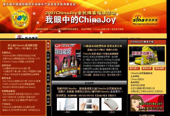 2007年ChinaJoy博客报道团