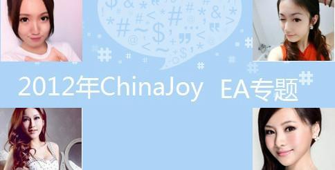 2012年ChinaJoy微博专题|EA专题