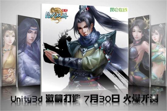 Unity3D武侠页游《绝代双骄》7月30日开测