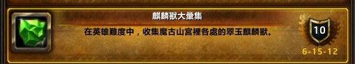 潘达利亚英雄的荣耀魔古山宫殿副本麒麟兽五重奏成就