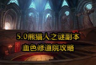 5.0熊猫人之谜副本血色修道院攻略