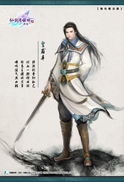 《仙剑5前传》游戏角色――皇甫卓