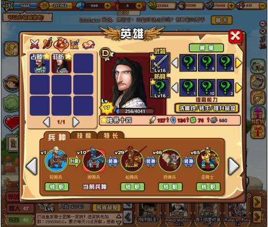游戏中丰富的英雄养成系统-7G8G社交游戏网