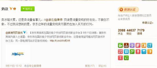 上海大邦律师事务所游云庭律师认为页游是流量变现的好去处