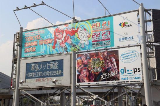 会场外的大型广告看板