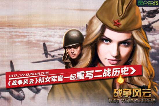 二战策略页游《战争风云》今日内测