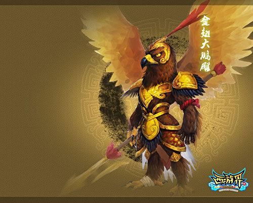 金翅大鹏鸟