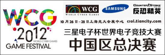 中国区总决赛