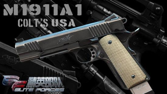 """M1911""""勇士""""手枪"""