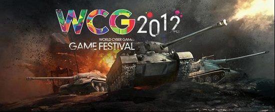 WCG2012全球总决赛 《坦克世界》与你不见不散