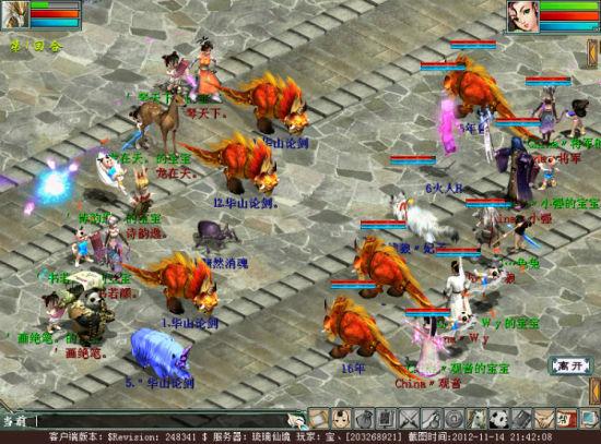 华山论剑与琉璃仙境的跨服战斗