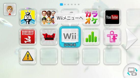 Wii选单
