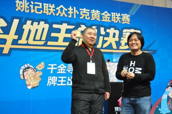姚记联众斗地主黄金联赛落幕 山东选手高建夺冠