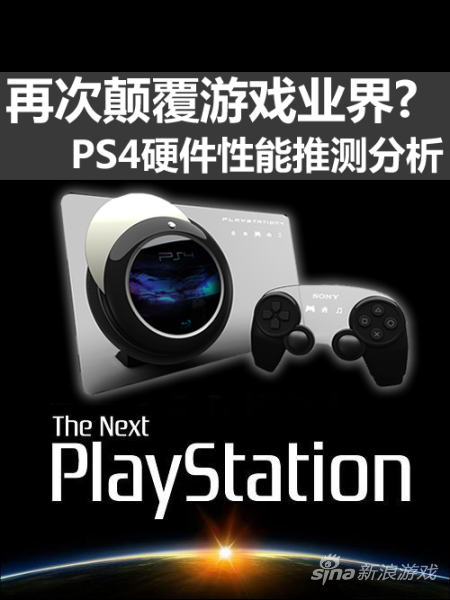 再次颠覆游戏业界? 索尼PS4硬件性能推测分析