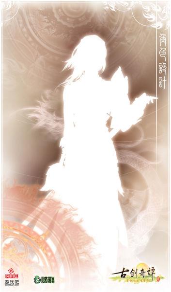 《古剑奇谭二》第一女主角剪影