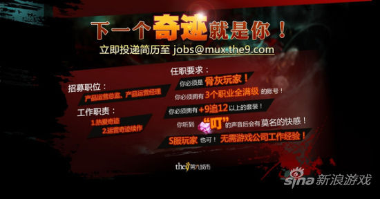 九城为《MUX》招募运营总监