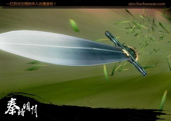 纵剑术百步飞剑