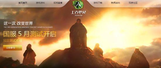 官网宣布游戏五月开测