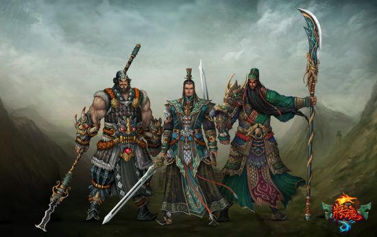 古有三国英雄刘备,关羽和张飞
