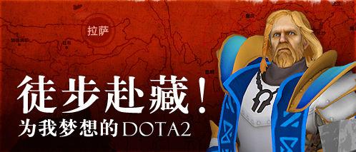 图11:《DOTA2》玩家赴西藏为国服祈福