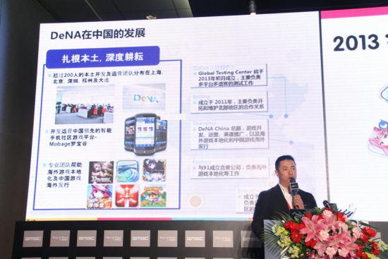 DeNA中国CEO王勇讲解公司业务