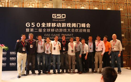 """G50全球移动游戏领袖闭门峰会宣布成立""""游爱基金"""""""