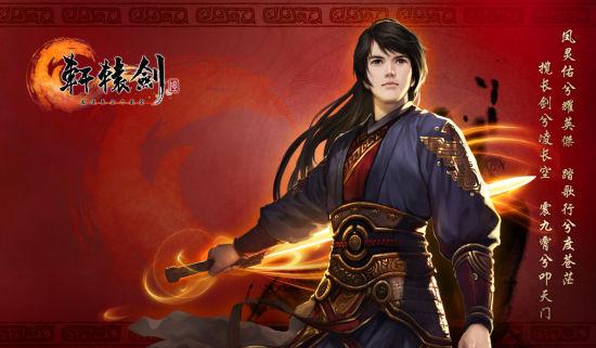 第一男主凤天凌 来自奄国的少年剑客