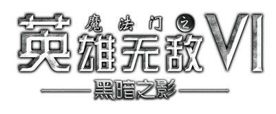 黑暗之影,死亡阴影,其实中文译名也很像