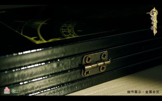 《古剑奇谭二》周边细节