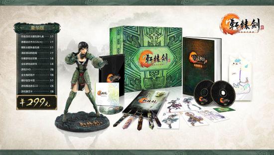 《轩辕剑6》豪华版全部内容 售价299元