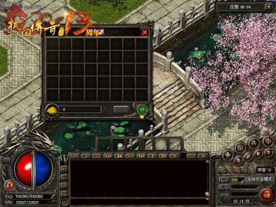 《热血传奇》具有其他游戏所无法取代的特色,显示在底部的超大对话框