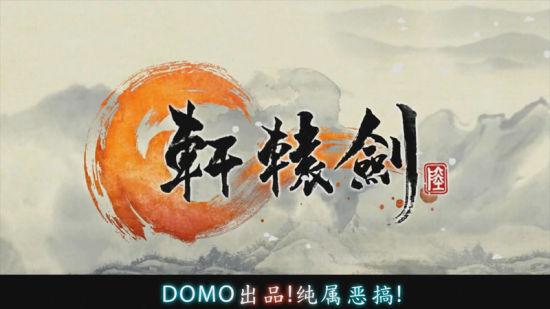《轩辕剑6》8月9日上市 更多恶搞来袭?