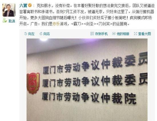 亦乐互动市场总监刘毅(微博昵称:六翼)曝欠薪后已被删除